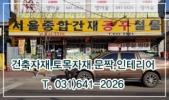 서울종합공구철물
