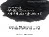 여주박물관, '새해소망쓰기' 행사 개최