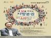 이천시, 제199회 평생아카데미 개최