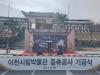 이천시립박물관 증축공사 기공식 개최