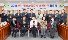 수원시, '제15회 수원정보과학축제' 준비 첫발
