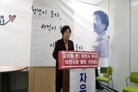 김경희 (전)이천 부시장...이천시장 출마 선언