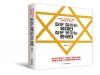 '질문 잘하는 유대인' 출간… 유대인들의 질문의 문화가 부러운 이유