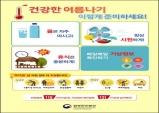 폭염 지속 온열질환예방 홍보 강화