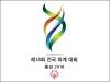 스페셜올림픽코리아 전국하계대회 준비 막바지 !