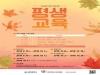 대전시민대학, 2018년도 4학기 수강생 모집