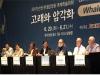 2018년 대곡천 암각화 국제학술대회' 개최