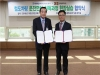 철도 전문 인재 양성을 위한 산학협약 체결