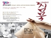 여순사건 조명 '1948년 침묵' 공연 개최