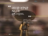 서울산업진흥원, 2018 캠퍼스 CEO TOK 진로취업 토크콘서트 '취중진담 토크콘서트' 개최