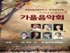 충북도립교향악단 시·군 순회연주회, 가곡과 함께하는 가을음악회 개최
