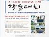 「부산의 3‧1운동과 항일독립운동의 재조명」 학술대회 개최