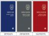 문체부, 차세대 전자여권 디자인 시안 공개