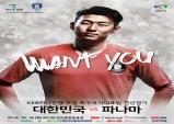 천안에서 열리는 축구 파나마전 입장권 전석 매진