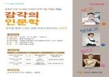 인천광역시 율목도서관, 인문학 강연 '비움+채움' 운영