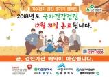 아산시보건소,'국가 암 미수검자 검진챙기기'홍보