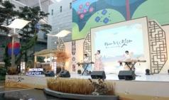 인천국제공항, 가을 정취 느껴지는 10월 상설공연 개최