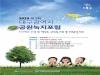 제3회 대구광역시 공원녹지포럼 개최