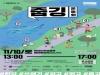 문화재형사회적기업협의회, 쓰레기 몸살 한강공원 달리며 쓰레기 줍는 '줍깅' 캠페인 진행