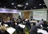 인천창조경제혁신센터, 기술혁신형 창업기업 지원사업 발대식 개최