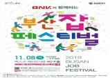 BNK와 함께하는 2018 부산 잡(JOB) 페스티벌