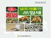 남도 토종식물 정보 한눈에