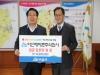 아산레미콘(주), 아산시 취약계층 지원을 위한 후원금 전달
