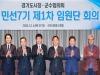 경기도시장군수協, 민선7기 첫 임원단 회의 개최