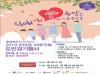 음성군, 13일 설성공원에서 '한마음 치매극복 충북도민 걷기행사' 개최