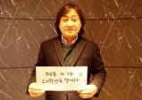 """국악관현악 최정상지휘자 임상규, """"제주4·3은 대한민국 역사다"""" 챌린지 동참"""