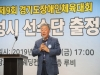 안성시, 경기도 장애인체육대회 안성시 선수단 출정식 개최