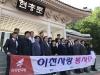 자유한국당 이천시당협 이천호국원 봉사활동