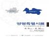 2019 양평청년작가회 정기전'양평 특별시'6월 9일 개막