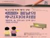 여주세종문화재단 6월 공연