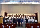 (재)여주시인재육성장학회 2019년 장학증서 전달
