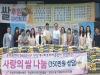 국제로타리3600지구 안성개나리로타리, 사랑의 쌀 나눔