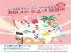 이천시, 청미청소년문화의집 개관 5주년을 기념