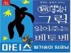 여주박물관, 시민인문학 강의 '유럽의 접경도시를 가다' 개최
