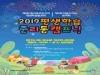 중리동주민자치위원회, 2019평생학습 중리동캠프닉 개최