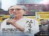 영화' 김복동'이천에서도 시민 관람 상영
