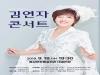 음성문화예술회관 9월 기획공연