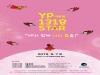 9월 7일, 청소년문화축제 YP1318STAR 개최