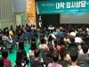 전국 최초 농어촌특별전형 전문가  1:1 입시 상담회 '호응'