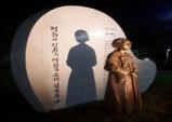 '평화와 인권의 영원한 소녀 김복동상' 아트홀 앞 제막식 거행