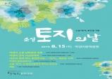소설 『토지』 완간일 기념 「소설 토지의 날」 개최