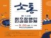 제14회 원주장애인인권영화제 『소통』