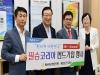 김석환 홍성군수-김헌수 홍성군의회 의장, '필승코리아' 펀드 가입!