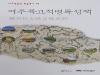 여주박물관 학술총서 '여주목고적병록성책' 발간