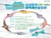 이천시-SK하이닉스 상생협력(WIN-WIN) 방안 정책제안공모전 개최
