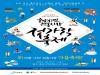 왁자지껄 전통시장 마케팅 행사 「중앙시민전통시장 젓가락 축제」